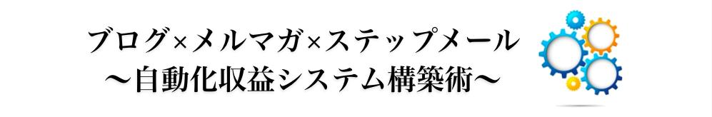 ブログ×メルマガ×ステップメール ~自動化収益システム構築術~