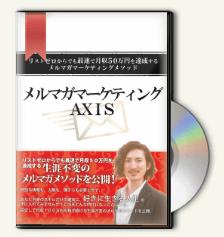 メルマガマーケティングAXIS:丹洋介